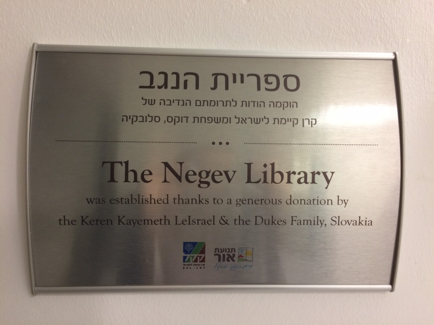 The Negev Library is Open!